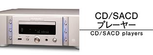 CD/SACDプレイヤー