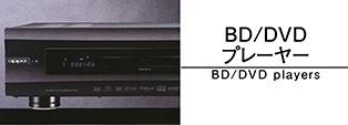 BD/DVDプレーヤー